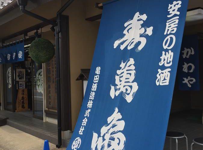 Visitng Sake Breweries in Chiba