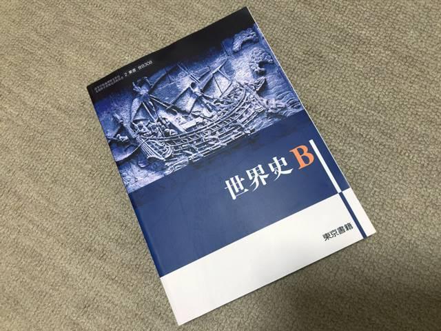 世界史Bの教科書を買ってみた