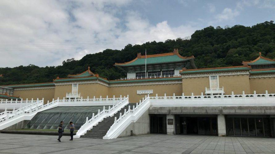 そうだ、台北に行こう!  ~⑤故宮博物院