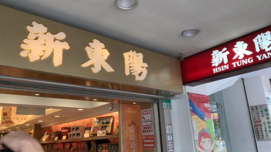 そうだ、台北に行こう!  ~⑮新東洋でお土産