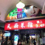 そうだ、台北に行こう! ~⑱北京ダック