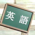 【親から子へ】英語の勉強法とおすすめの参考書・問題集