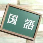 【親から子へ】国語の勉強法とおすすめの参考書・問題集