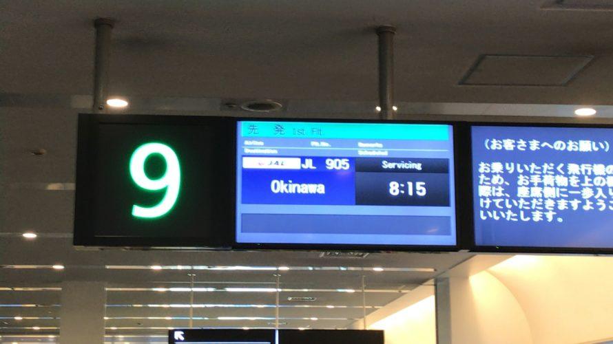 JGC修行の御用達:JAL公式アイランドホッピングツアーに参加してみた ①羽田‐那覇
