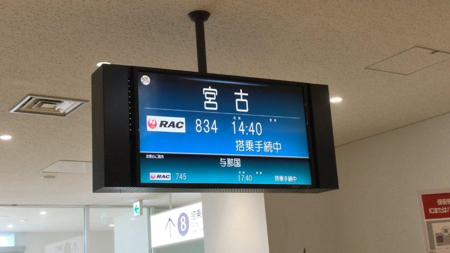JGC修行の御用達:JAL公式アイランドホッピングツアーに参加してみた ③石垣‐宮古