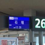 JGC修行の御用達:JAL公式アイランドホッピングツアーに参加してみた ②那覇‐石垣