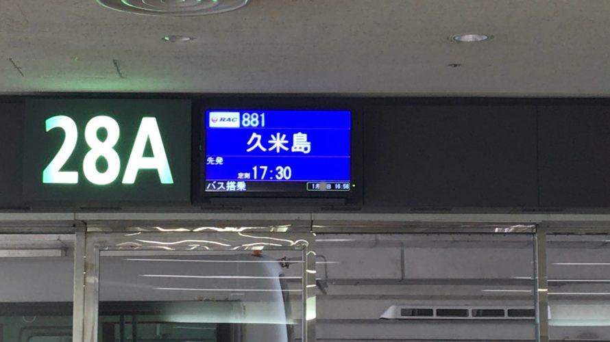 JGC修行の御用達:JAL公式アイランドホッピングツアーに参加してみた ⑤那覇‐久米島