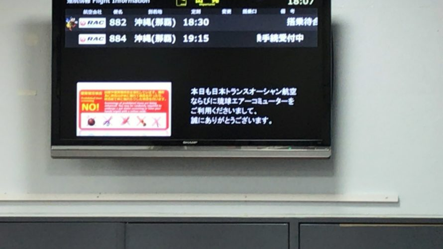 JGC修行の御用達:JAL公式アイランドホッピングツアーに参加してみた ⑥久米島‐那覇