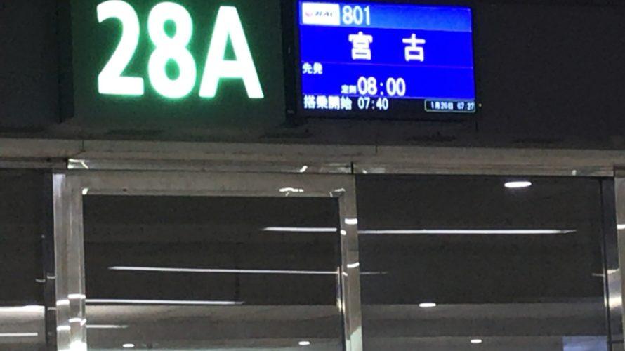 JGC修行の御用達:JAL公式アイランドホッピングツアーに参加してみた ⑦那覇‐宮古