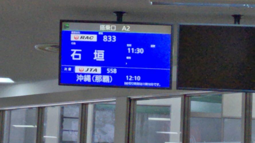 JGC修行の御用達:JAL公式アイランドホッピングツアーに参加してみた ⑩⑪宮古‐石垣‐那覇