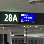 JGC修行の御用達:JAL公式アイランドホッピングツアーに参加してみた ⑫⑬⑭那覇‐沖永良部‐徳之島‐奄美大島