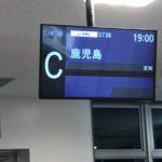 JGC修行の御用達:JAL公式アイランドホッピングツアーに参加してみた ⑮⑯奄美大島‐鹿児島‐羽田
